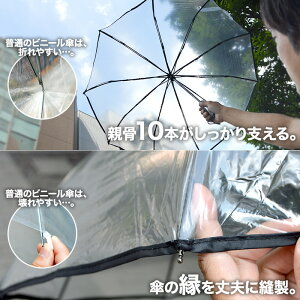 自動開閉式折りたたみビニール傘「クリアンブレラ」ATSTPUMB折りたたみ傘折りたたみ折り畳みアンブレラビニール傘自動開閉式透明クリアショート