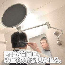 吸盤壁付け三つ折りアームミラー「後頭部ミラーれる」 BAKHDMIR 薄毛チェック 禿 ハゲ 髪型チェック 自由自在 鏡 楽天1位