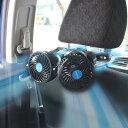 ヘッドレスト固定式爆風ツインファン CARDBFAN 扇風機 自動車 クルマ ドライブ サーキュレーター 換気 扇風機 自動車 …
