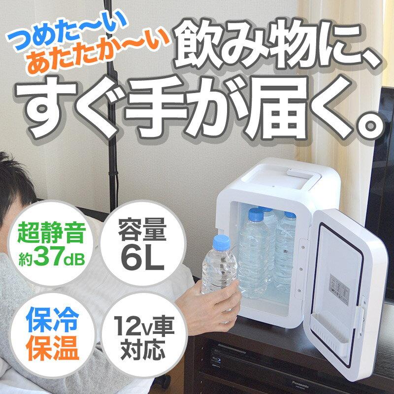 自分専用おとしずか冷温庫 6L CLWMBX06 ※日本語マニュアル付き 【16時締切翌日出荷※祝前日・休業日前日を除く】