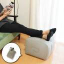 [公式]どこでも使えるエアー式オットマン「足ラクッション」 FTRSARCS 旅行 アウトドア フットレスト うつぶせ寝 睡眠…