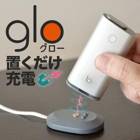 [公式]glo専用マグネット式充電スタンド MGCSTFGL グロー 電子タバコ 携帯 小型 充電スタンド