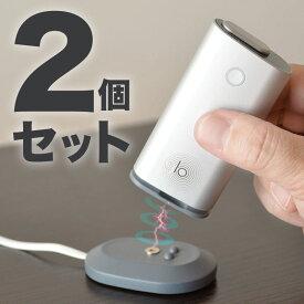 [公式]glo専用マグネット式充電スタンド2個セット MGCSTFGW グロー 電子タバコ 携帯 小型 充電スタンド お得セット 送料無料