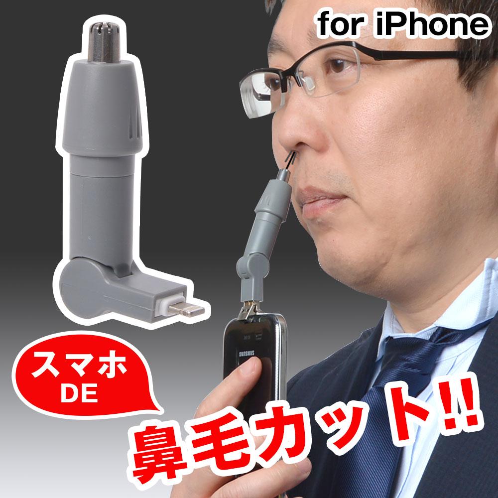 スマホde鼻毛カッター for iPhone NSHRCTIP ※日本語マニュアル付き 【16時締切翌日出荷※祝前日・休業日前日を除く】