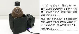 【予約商品】紙パック飲料をキンキンに超冷却「紙パックSUPERCOLDBOX」PAPKSPCB※日本語説明書付き※7月下旬頃お届予定!