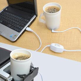 [公式]USB冷温紙コップホルダー USBCLHH4 紙コップ専用 冷却ホルダー 加熱 飲み物 保冷・保温 ドリンクホルダー 楽天1位