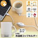USB冷温紙コップホルダー USBCLHH4 紙コップ専用 冷却ホルダー 加熱 飲み物 保冷・保温 ドリンクホルダー 楽天ランキ…