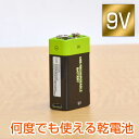 充電器不要!USB充電できる乾電池 9V形 USBRBT9V 充電池 USBで充電 繰り返し使える 単四電池 リチウム電池 microUSB