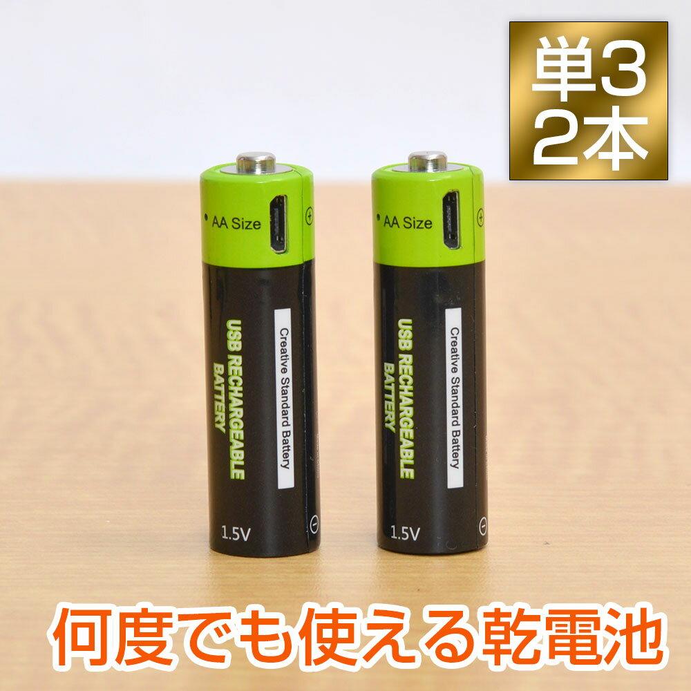 【予約商品】充電器不要!USB充電できる乾電池 単3形2本セット USBRBTA6 ※6月上旬お届け予定!
