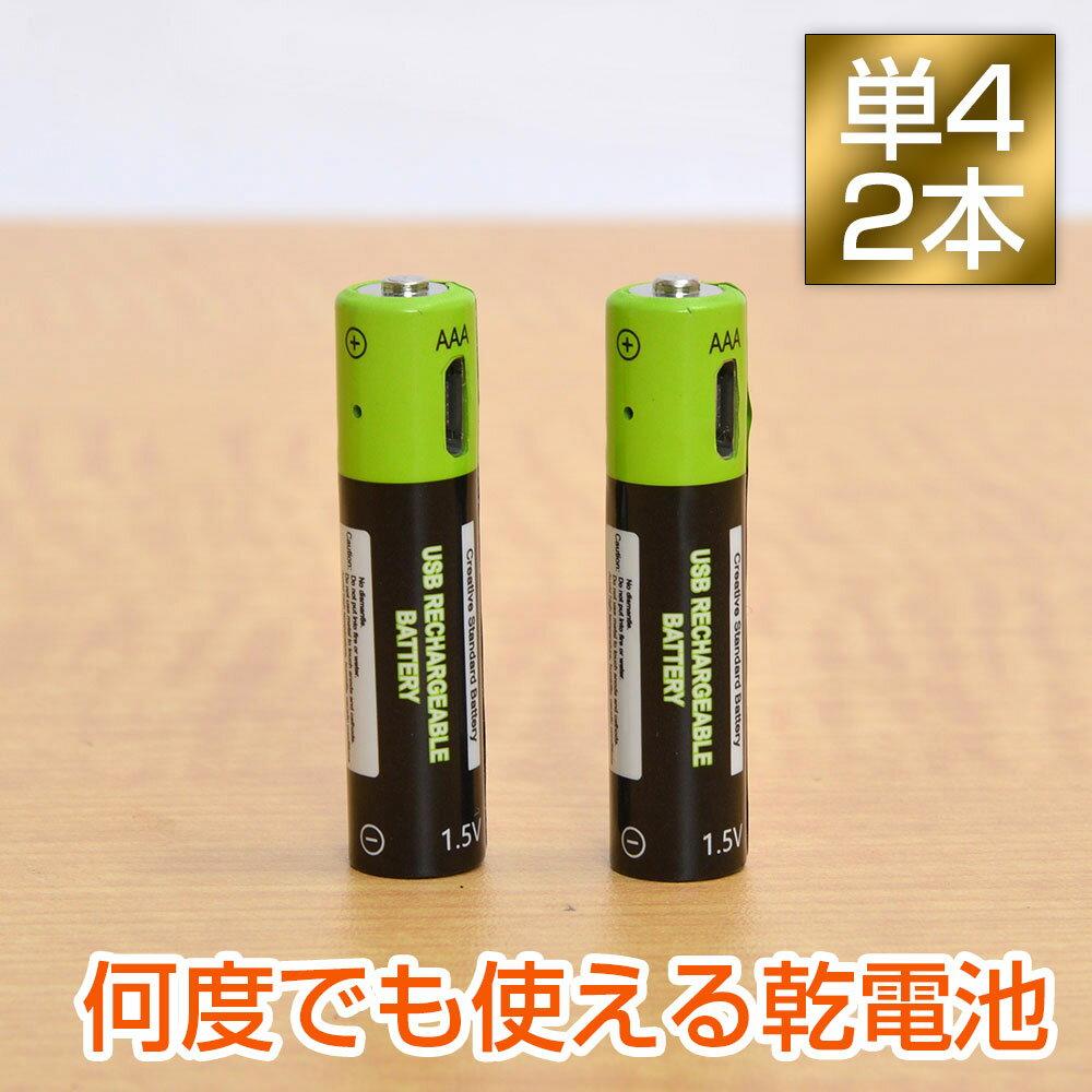 充電器不要!USB充電できる乾電池 単4形2本セット USBRBTA8 【16時締切翌日出荷※祝前日・休業日前日を除く】