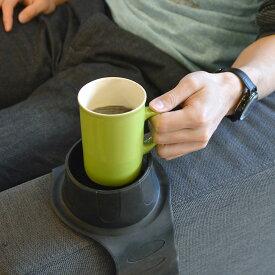 ソファーがテーブルになる「ソファーフィットドリンクホルダー」 CCANHLFS ソファ カウチ コースター アームレスト 肘掛け ひじ置き ホルダ