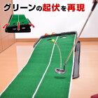 ゴルフ パターパター練習 パターマット パターゴルフ 傾斜 室内 ゴルフ練習 [公式]苦手なラインを克服「フリーアングルパターマット」 CIGPAATM 送料無料