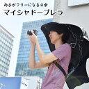 背負う日傘「マイシャドーブレラ」 CPTWRUBK ハンズフリー 日傘 男性用 雨傘 折り畳み 持たない アンブレラ パラソル …