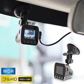 [公式]スーパーミニ液晶付きドライブレコーダー2 CSDVR388 ドラレコ 極小 コンパクト 簡単操作 あおり運転 もらい事故 立証 駐車監視 衝撃感知 Gセンサー パーキングモード