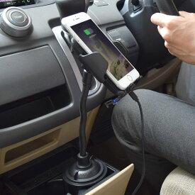 ドリンクホルダーがっちり固定ワイヤレス充電スマホ車載ホルダー CWCFASHD スマホホルダー アーム 車 Qi スマホスタンド 充電 ワイヤレス