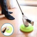 かがまず腰楽!充電式「セパレート回転モップ」 ERCLNBRS 電動ブラシ 浴室 天井 洗い 床掃除 雑巾 電動モップ 窓拭き …