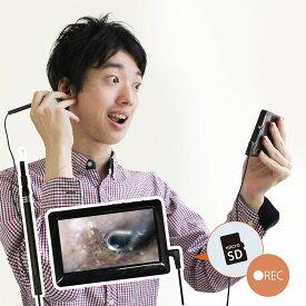 どこでもかんたん「モニター付きポータブル耳スコープ」 LCDEARCM 耳かき マイクロスコープ 内視鏡 イヤースコープ 耳垢 耳クソ 耳そうじ 耳掃除 みみかき microSD ピンセット 楽天1位 ポイント10倍