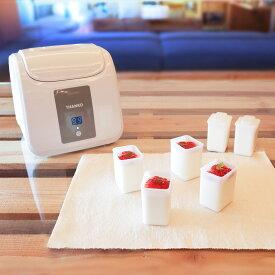 \ポイント5倍/ ヨーグルトメーカー ヨーグルト ヨーグルト冷蔵庫 牛乳 豆乳 保冷庫[公式]ヨーグルトが作れる「ヨーグルト冷蔵庫」 S6CRGMYM【Xmas特価】 送料無料