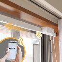 後付け自動窓開け閉め装置「ムーブウィンドウ」 SAWOACSS 窓 換気扇 防犯 取り付け 自動窓開け 部屋 換気 スマホ スマ…