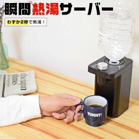 瞬間湯沸かしケトル「ホットウォーターサーバーmini」SEPFPBBK ウオーターサーバー お湯 ワンタッチ 簡単 お手軽 ペットボトル 熱水 コーヒー カップラーメン