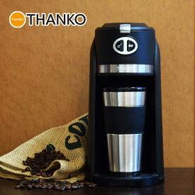 豆から作れるお一人様全自動コーヒーメーカー 「俺のバリスタ」SFACMWTB ミル付き タンブラー 一人用 珈琲 楽天1位