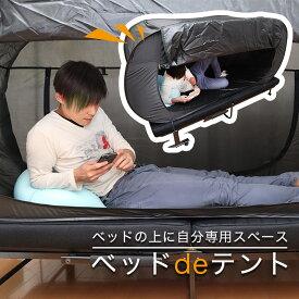 おひとり様用折りたたみ式テント「ベッドdeテント」 SPVBDTNT お一人様用テント ひとり テント 秘密基地 リラックス空間 ネットカフェ 仕事 作業