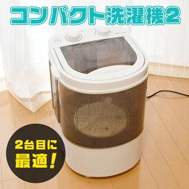 コンパクト洗濯機2 SSWMANFM 手洗い シミ取り 携帯用 ミニ ランドリー パーソナル ペット用 一人暮らし 楽天1位