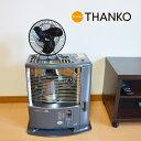 熱の力で回転!ストーブ用ファン「熱風サーキュレーター ガード付き」 STBFANGD 石油ストーブ サーキュレーター ハロゲンヒーター 暖炉 暖房 ヒーター あったかい 暖気循環 楽天1位