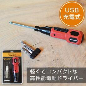 [公式]USB充電式2WAY電動ドライバー SUSBREDB 家具 充電式 電動ドライバー DIY ネジ 工具 女性 男性