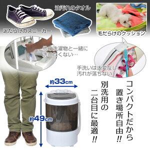 コンパクト洗濯機2SSWMANFM手洗いシミ取り携帯用ミニランドリーパーソナルペット用一人暮らし