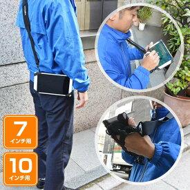 肩掛け式タブレット用ケース「手ぶらットショルダーケース」 TBSDCS iPad android 電子メモ 営業 メモパッド ホルダー 肩掛け バッグ 首掛け プレゼン