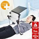 [公式]スマホタブレット対応超軽量折りたたみ式「仰向けゴロ寝デスク2」TKGORODK ぐうたら あおむけ ベッド スマホ タ…