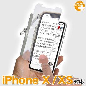 \ポイント5倍/ スーパーセール特価 iPhone X ルーペ 作業用ルーペ 拡大鏡 老眼 バンパー ケース アルミ 文字 拡大 [公式]iPhone X/XS対応 文字が大きく見えルーペ TKIPXLOU