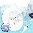\最大2000円OFFクーポン/どこでもUSB洗濯機「ちょこっとウォッシュ」 USBMNWAS 出張 手洗い シミ取り シミ抜き 携帯…