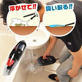 [公式]スチーム&バキュームの強力洗浄がこれ一台で!「浮かせて吸い取るクリーナー」 WDSTCL01 高温 高圧洗浄 洗浄機 掃除機 汚れ 掃除 カビ 油汚れ 大掃除 五徳 換気扇 アルミサッシ