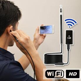 スマホでWiFi耳かきスコープ WIFEARCM 耳かき マイクロスコープ 内視鏡 イヤースコープ 耳垢 耳クソ 耳そうじ 耳掃除 みみかき 無線 WiFi 電波法対応 ピンセット 楽天1位