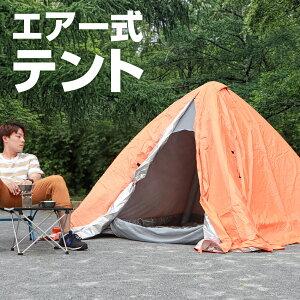 [公式]簡単設置「エアーピラミッドテント」 CEIAPTCO テント エアーテント ポンプ 空気 収納 キャンプ バーベキュー BBQ