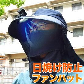 蒸れずに快適!日焼け防止ファンハット CFANAHNB つば広 日よけ 日焼け防止 フリーサイズ 蒸れない フェイスガード メンズ レディース サンバイザー