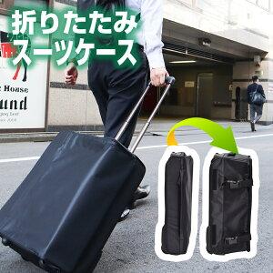 スーツケース キャリー バッグ キャリーケース トランクケース ビジネスバッグ ビジネス 軽量 折り畳める 機内持ち込み 出張 旅行 カバン [公式]省スペースで容量アップ「折りたたみスリム