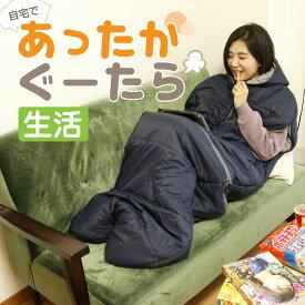 着たまま動ける!寝袋2WAYジャケット CNHSG01M 寝袋 シュラフ ダウンジャケット ファイバーダウン 引きこもり リラックス 暖かい 冬物