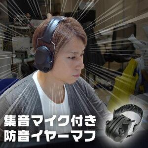 [公式]集音マイク付き防音イヤーマフ CNRERMFS 防音 集音 イヤーマフ ヘッドフォン 騒音対策 遮音 耳栓 集中