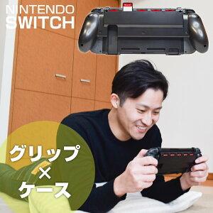 SALE特価[公式]Switch用カード収納グリップ「5in1グリッパー」CNSHGWCS ゲーム ゲームグリップ ゲーミング nintendo switch ニンテンドースイッチ