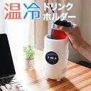 [公式]デスクで使える「温冷ドリンクカプセル」 COPTDCAW 温冷ドリンクホルダー 冷蔵庫 ペットボトル ドリンククー…