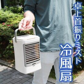 スーパーセール特価 [公式]卓上首振りミスト冷風扇「ひえミスト」 CPSIMCAF 冷風扇 扇風機 ミスト クーラー 卓上冷風扇 エアコン 暑い 猛暑 デスクファン 首振り