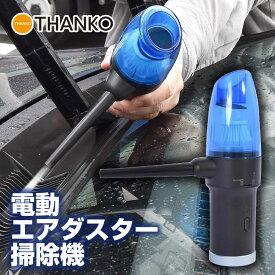 エアダスター 電動 充電式 ブロワー 掃除機 バキューム コードレス ハンディークリーナー 強力吸引 小型 コンパクト [公式]超強力!電動エアダスター掃除機HARD CSPHVCAD