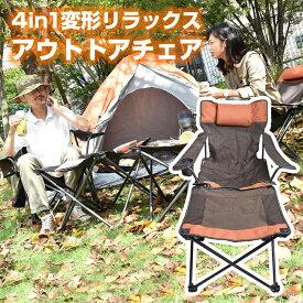キャンプ アウトドアチェア キャンプチェア キャンプテーブル イス テーブル ソロキャンプ 一人キャンプ 折りたたみ 軽量 コンパクト アームチェア フットレスト リクライニング [公式]寝る!置く!4in1変形リラックスアウトドアチェア CSTFRRAC 送料無料