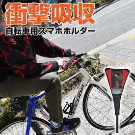 [公式]自転車用衝撃吸収スマホホルダーバンド CSWPBSHB スマホ スマホホルダー 自転車 通勤 通学 ナビ 自転車ホルダー ナビ ロードバイク ポイント10倍