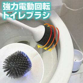 トイレブラシ 衛生的 自動回転 電動 UV 除菌 充電式 USB シリコンブラシ 長い[公式]自動でブラシをUV除菌!「電動回転キュキュブラシ」