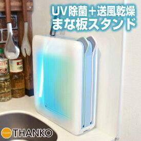 まな板 まな板スタンド まな板立て おしゃれ 収納 除菌 乾燥カッティングボード 清潔 UV 送風 ドライ [公式]2種の専用まな板付き「UV除菌+送風乾燥スタンド」 CUVSDCBS 送料無料