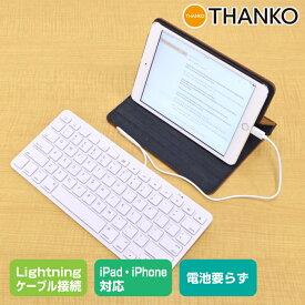 [公式]電池要らず!iPhone/iPad用有線ミニキーボード MFAPKEY4 送料無料